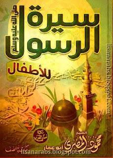 كتاب سيرة الرسول للأطفال