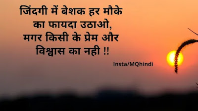 Very Sad Life Status In Hindi