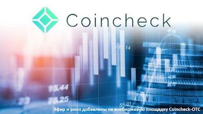 Эфир и рипл добавлены на внебиржевую площадку Coincheck-OTC