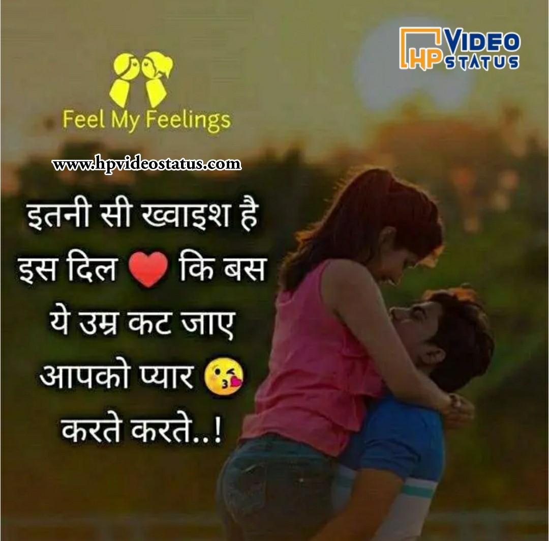 Whatsapp Love Status In Hindi - Best Love Status In Hindi 2020   Shayari    Messages   Status   Tips