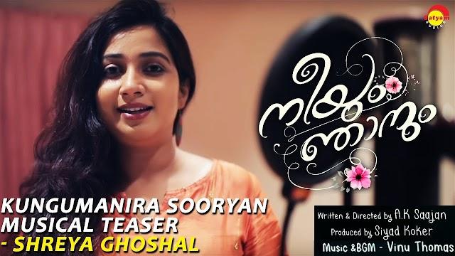 Kungumanira Sooryan Song Lyrics| Neeyum Njanum | Sharafudheen | Anu Sithara | Siju Wilson