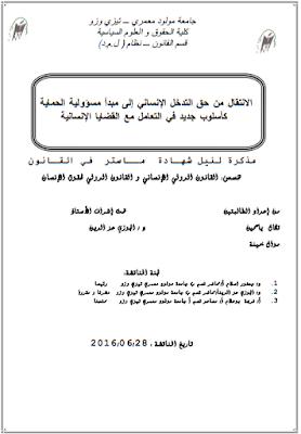 مذكرة ماستر : الانتقال من حق التدخل الإنساني إلى مبدأ مسؤولية الحماية كأسلوب جديد في التعامل مع القضايا الإنسانية PDF