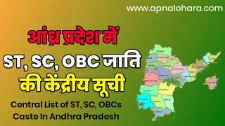 ST Caste list in Andhra Pradesh, SC caste list in Andhra Pradesh, OBC caste list in ap