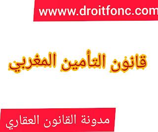 قانون التأمين المغربي