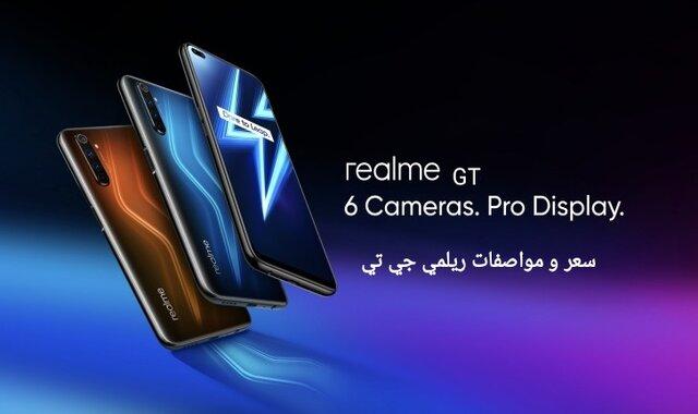 سعر و مواصفات Realme GT مميزات و عيوب ريلمي جي تي