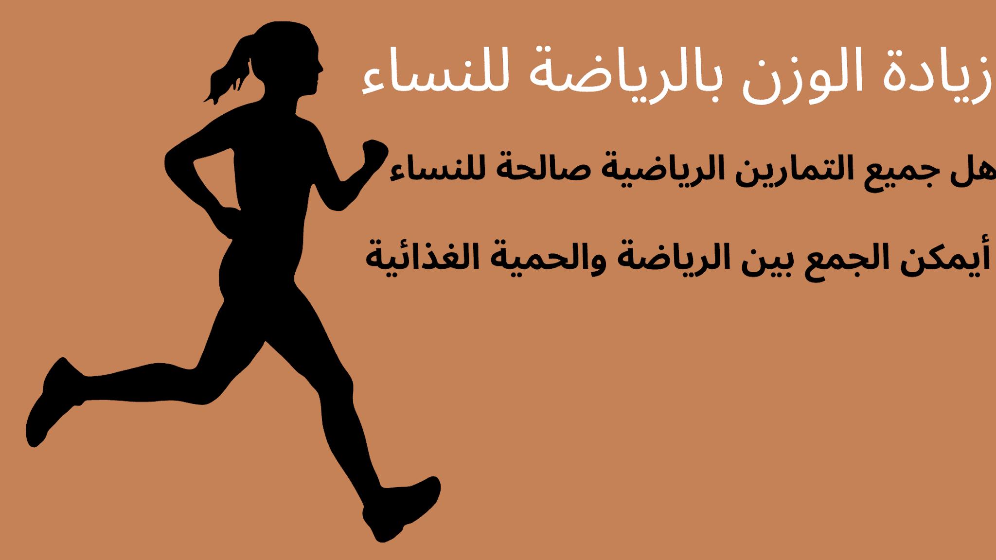 زيادة الوزن بالرياضة للنساء
