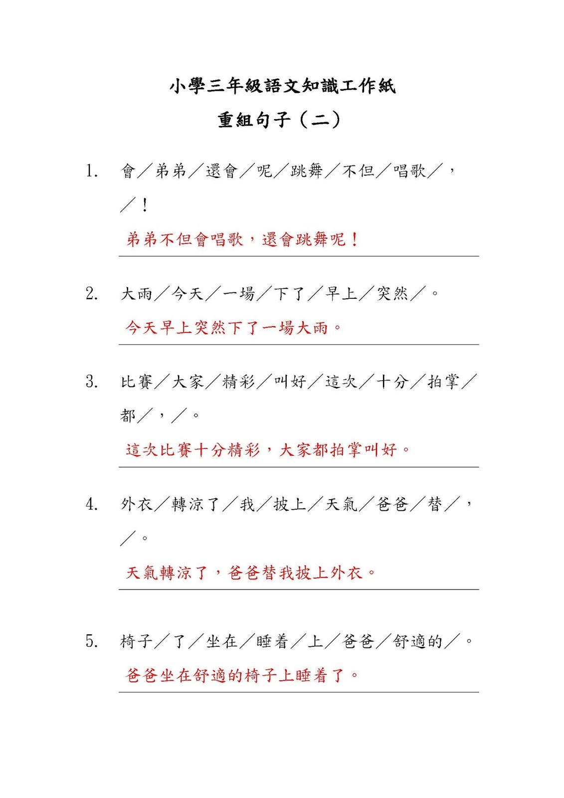 小三語文知識工作紙:重組句子(二)|中文工作紙|尤莉姐姐的反轉學堂