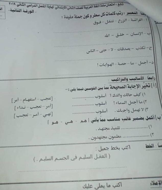 تجميع امتحانات الترم الثاني 2019 للصف الثاني الابتدائي في جميع المواد 27