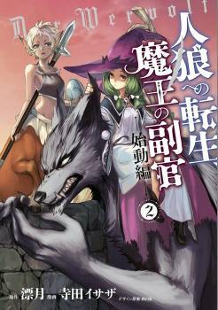 Jinrou e no Tensei, Maou no Fukukan Manga