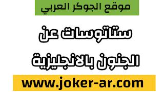 احلى ستاتوسات انجليزية مجنونة ومضحكة روعه 2021 - الجوكر العربي