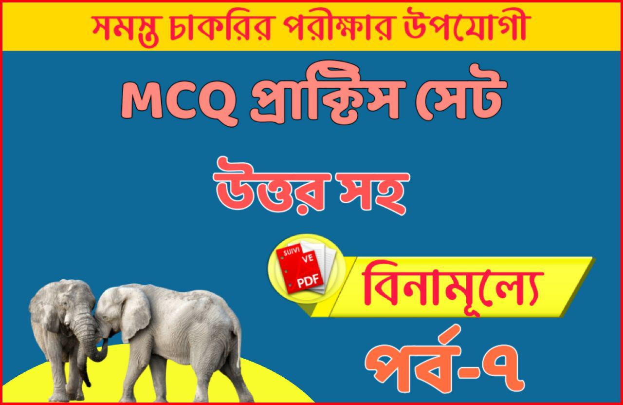 MCQ Group D Exam Practice Set-7 | Railway Group D Gk Question In Free Pdf | Rrb General Awareness Pdf 2020 | Wbcs Free Mock Test For 2020 | Wbcs Constitution Question