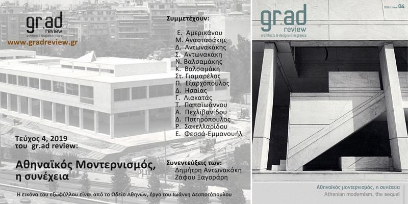http://www.gradreview.gr/2017/06/gradreview-4-athhnaikos-monternismos-h-sunexeia.html