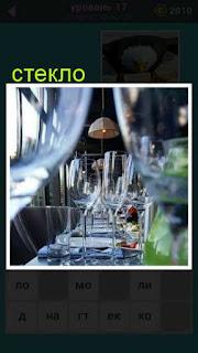 на столе стоят большое количество стеклянных стаканов 667 слов 17 уровень