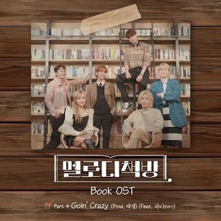 [Single] Park Kyung (BLOCK B), Sunwoojunga, Suran, Kim Hyun Woo, Song Yu Vin - Melody Book Part 4 MP3 full album zip rar 320kbps