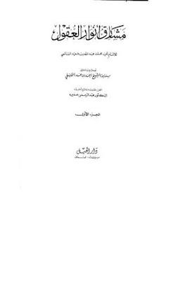 تحميل كتاب مشارق أنور العقول - أبو محمد عبد الله بن حميد السالمي pdf ( عقيدة أباظية )