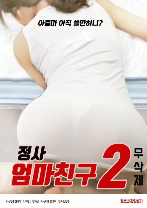 (18+) Jung Sa – Mother Friend 2 (2021) Korian Adult Movie 720p | 480p x265 AAC 650MB | 300MB