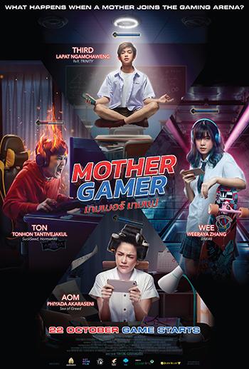 Mother Gamer 2020