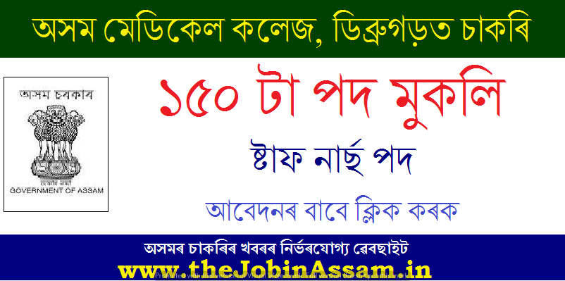 DME Assam Recruitment 2020 : Apply Online For 150 Staff Nurse Posts @AMCH