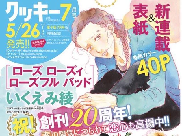 El manga Rose Rosey Roseful Bud llega a su final.