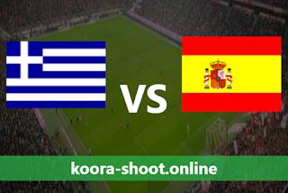 بث مباشر مباراة اسبانيا واليونان اليوم بتاريخ 25/03/2021