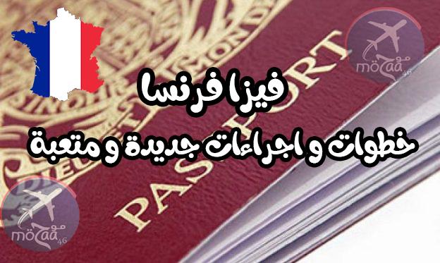 خطوات و اجراءات جديدة للحصول على تأشيرة  فرنسا 2019