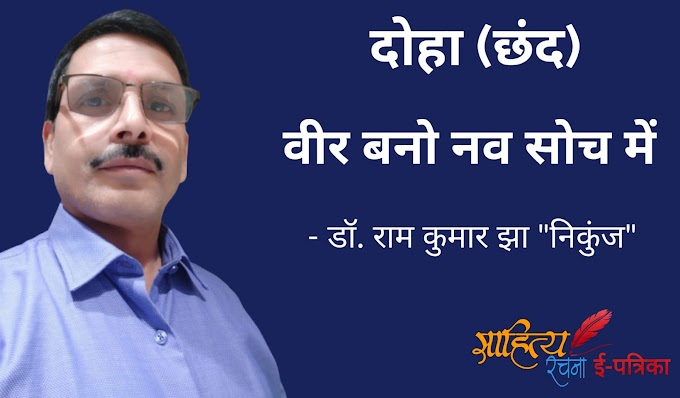 "वीर बनो नव सोच में - दोहा छंद - डॉ. राम कुमार झा ""निकुंज"""
