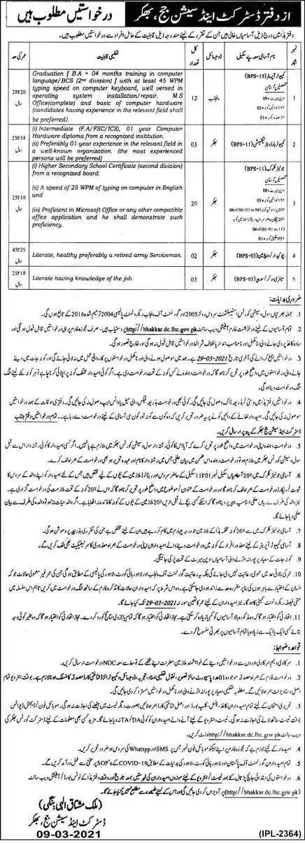 Latest Jobs in Pakistan District and Session Court Bhakkar Jobs 2021