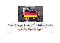 Was muss ich tun, wenn ich in Deutschland studieren möchte? (IV) – Zulassung, Einschreibung und Visum