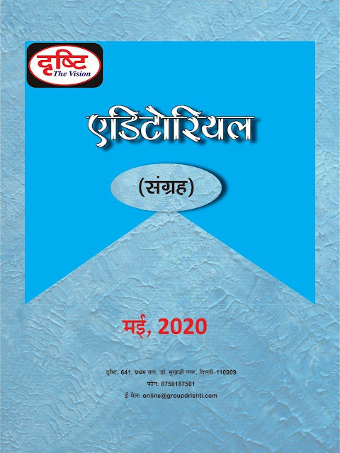 The Vision Editorial Collection (May 2020) : For All Competitive Exam Hindi PDF Book