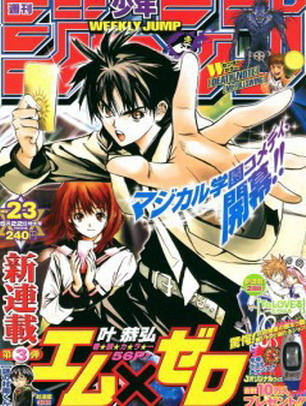 MXO [Manga][Capítulos 99/99][PDF][Mega]