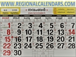 Malayalam Calendar. November,2020.