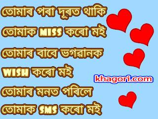 assamese love quotes