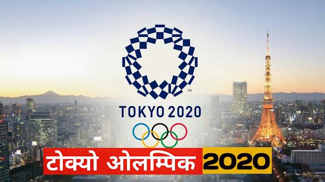 Tokyo olympic 2020, टोक्यो ओलंपिक 2020, olympic