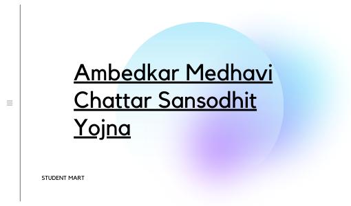 What is Ambedkar Medhavi Chhattar Sansodhit Yojna?