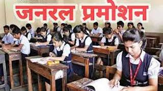 Jhabua News- कक्षा 9 वीं और 11 वीं के विद्याार्थियों को मिलेगा जनरल प्रमोशन