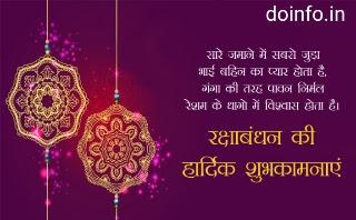 raksha bandhan picture,happy raksha bandhan quotes