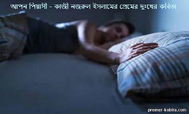 apon-piashi-kazi-nazrul-islam-er-premer-valobashar-dukher-kobita
