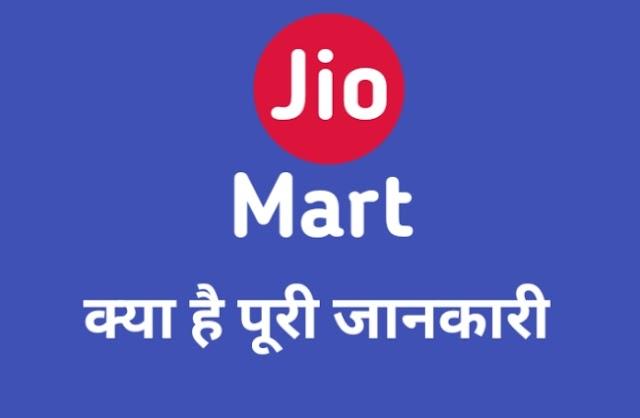 जिओ मार्ट क्या है, Jio Mart in hindi.