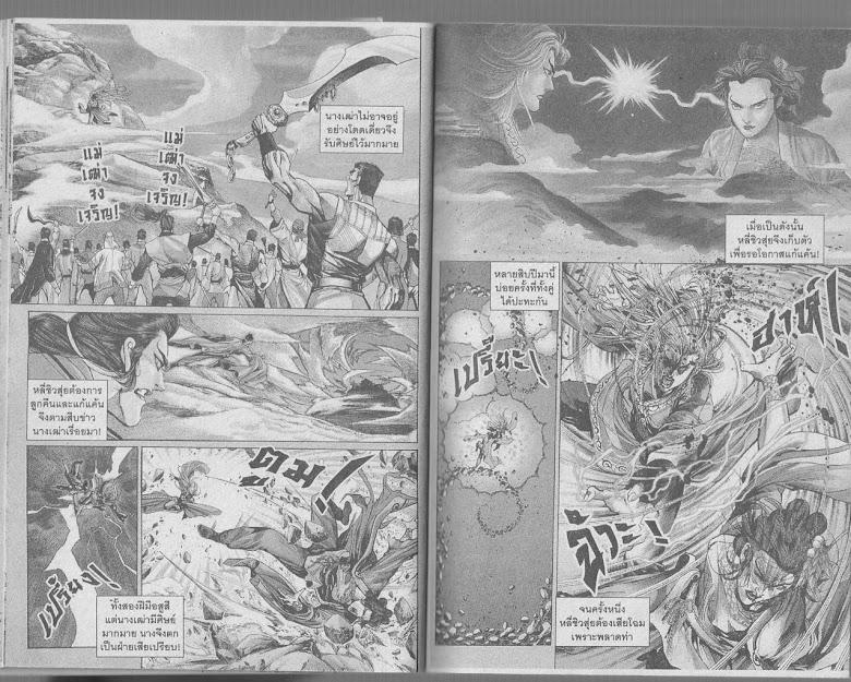 Demi Gods & Semi Devils - หน้า 16