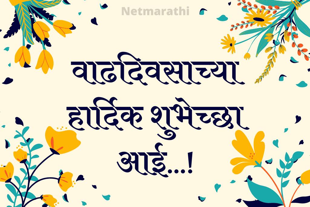 Happy-Birthday-Aai-in-Marathi