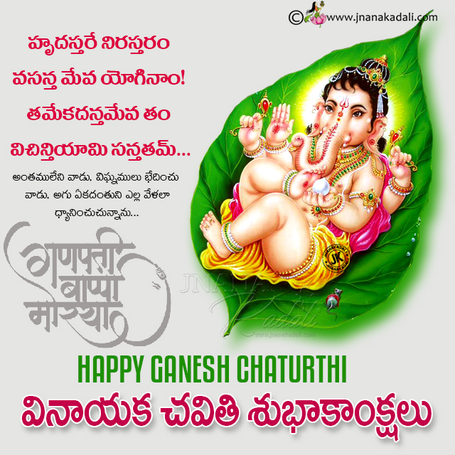 happy ganesh chaturthi quotes hd wallpapers in Telugu, lord vinayaka images pictures for Whats App