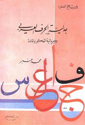 جدلية الحرف العربي وفيزيائية الفكر والمادة - محمد عنبر , pdf