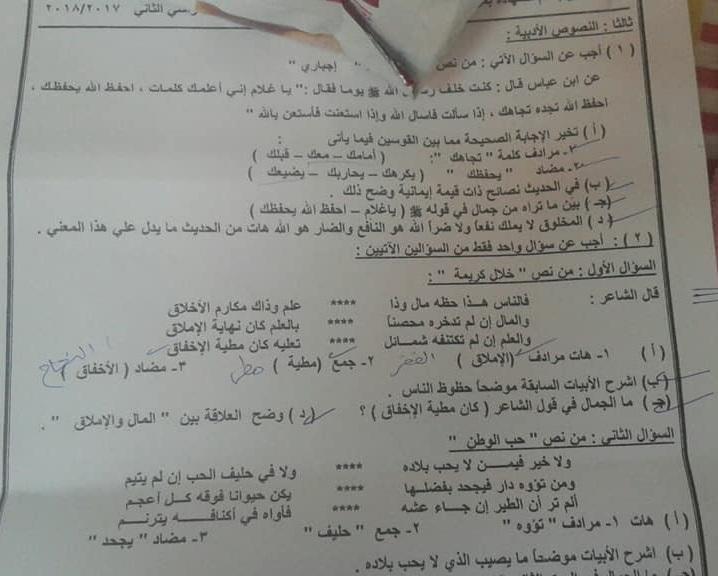 ورقة امتحان العربي للشهادة الاعدادية الفصل الدراسي الثاني 2018 محافظة الاقصر
