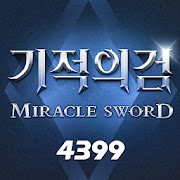 تحميل لعبة السيف المعجزة