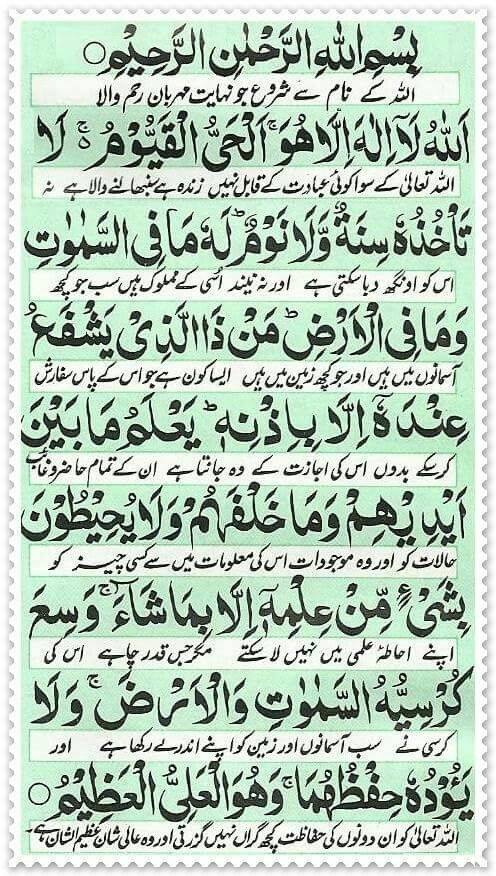 Benefits of Ayatul Kursi