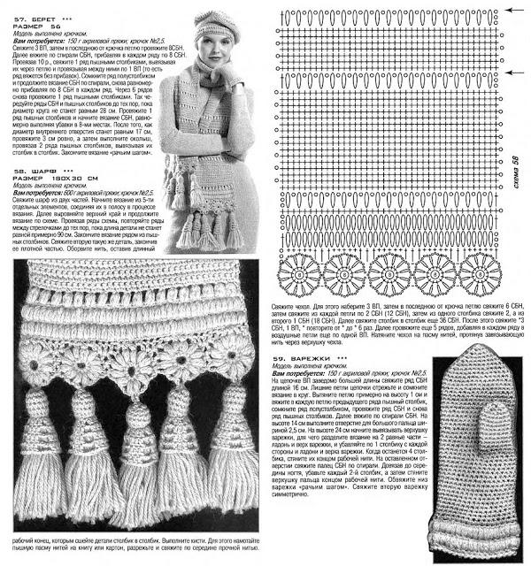 Patron Crochet Bufanda Clasica