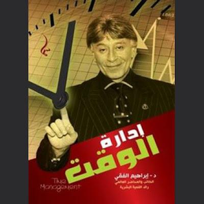 كتاب - إدارة الوقت - إبراهيم الفقي - سوق بوك