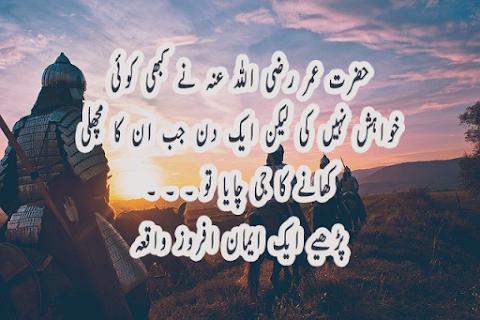 حضرت عمر رضی اللہ تعالی عنہ نے کبھی کوئی خواہش نہیں کی لیکن ایک دن جب ان کا مچھلی کھانے کا جی چاہا ۔ ۔ ۔ ایک ایمان افروز واقعہ