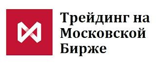 Московская биржа трейдинг