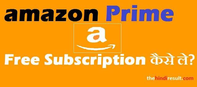 Amazon Prime Membership Free Me Kaise Le?